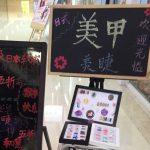 上海の提携ネイルサロンに技術支援出張してきました!