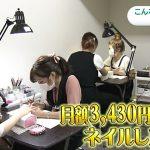 NHK朝の情報番組「おはよう日本」で「フリーネイル」が放送されました!!